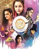 Awe Movie Review, Rating, Story - 2