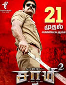 Saamy 2 Movie Review, Rating, Story - 0