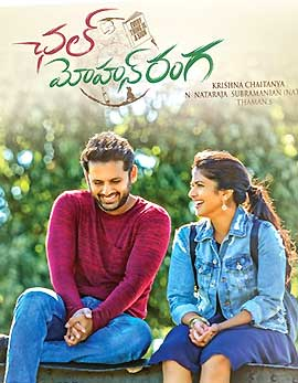 Chal Mohan Ranga Movie Review, Rating, Story - 2.5