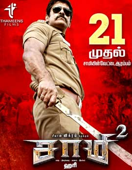 Saamy 2 Movie Review, Rating, Story - 2