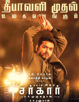 Sarkar Movie Review, Rating, Story - 2.5